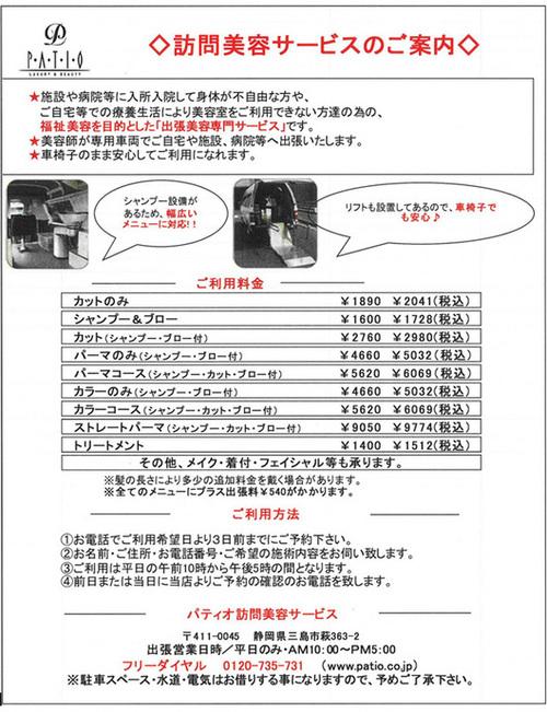 houmonbiyou2014.jpg