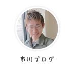 ichikawa_blog.jpg