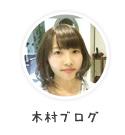 staffblog_kimura2.jpg