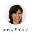 田口店長ブログ