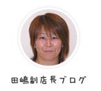 田嶋副店長ブログ
