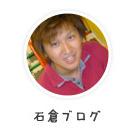 石倉ブログ