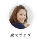 勝又ブログ