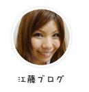 江藤ブログ