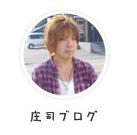 庄司ブログ