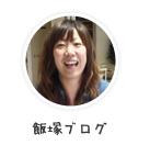 飯塚ブログ
